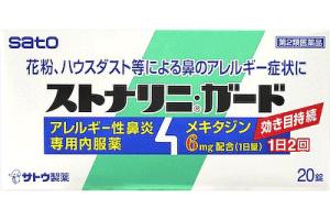 スイッチOTC 医薬品「ストナリニ・ガード」
