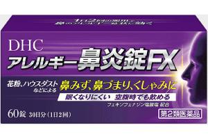 スイッチOTC 医薬品「DHC アレルギー鼻炎錠FX」