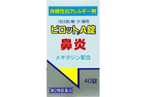 スイッチOTC 医薬品「ピロットA錠」