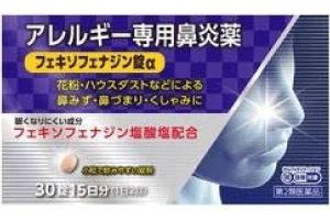 スイッチOTC 医薬品「フェキソフェナジン錠α」