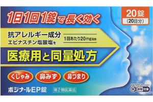 スイッチOTC 医薬品「ポジナールEP錠」