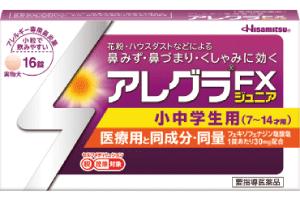 スイッチOTC 医薬品「アレグラ FX ジュニア」