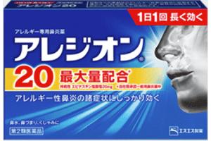 スイッチOTC 医薬品「アレジオン20」