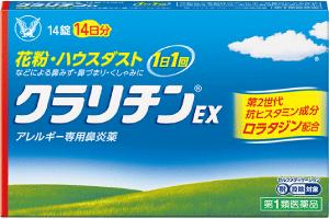 スイッチOTC 医薬品「クラリチンEX」