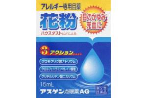 スイッチOTC 医薬品「アスゲン点鼻薬AG」