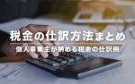 個人事業主が納める税金の仕訳方法 – 記帳例と勘定科目