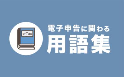 国税の電子申告に関わる用語集 – e-Tax周辺の専門用語