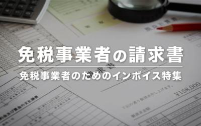 免税事業者が発行する請求書【免税事業者のインボイス特集④】
