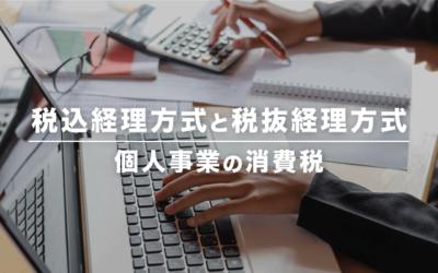 税込経理方式と税抜経理方式の違い【個人事業の消費税】