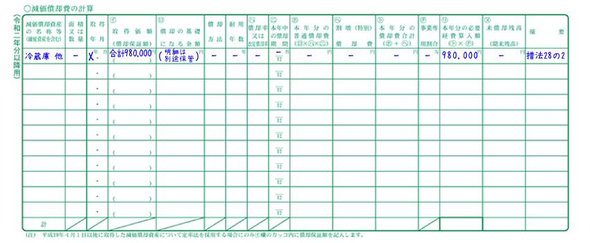 記入例 - 青色申告決算書「減価償却費の計算」