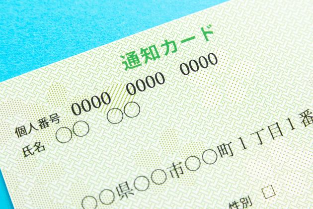 マイナンバー「通知カード」の廃止 – 新規発行・再交付・変更手続きの終了