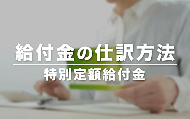 特別定額給付金の仕訳方法【一律10万円の給付金】