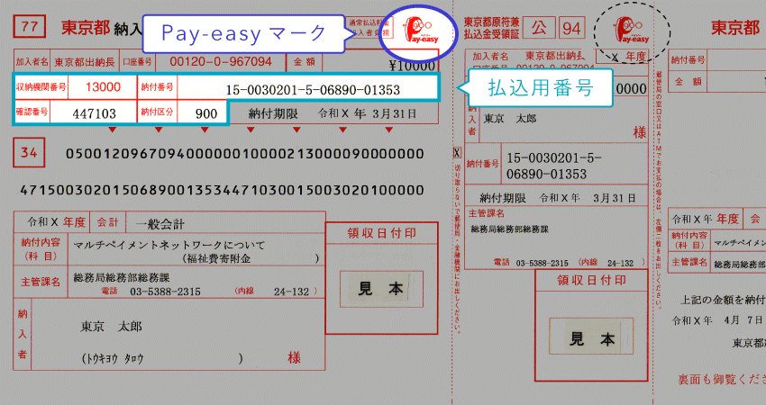Pay-easy(ペイジー)マーク付き納付書