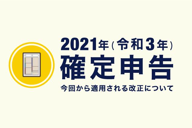 2021年(令和3年)に行う確定申告から適用される改正