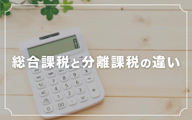 課税 総合 分離 課税