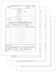 電子帳簿保存の承認申請書(JIIMA認証なし)