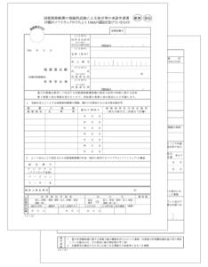 電子帳簿保存の承認申請書(JIIMA認証あり)