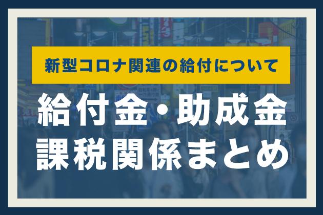 【新型コロナ】給付金・助成金等の課税関係まとめ