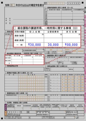 持続化給付金(給与所得者用)を一時所得で申告する記入例(申告書B第二表)