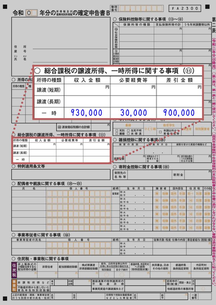 給付 書き方 申告 持続 金 化 確定