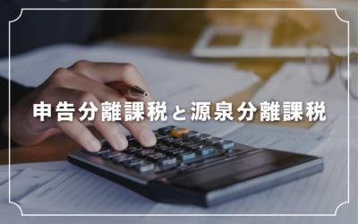「申告分離課税」と「源泉分離課税」の違い