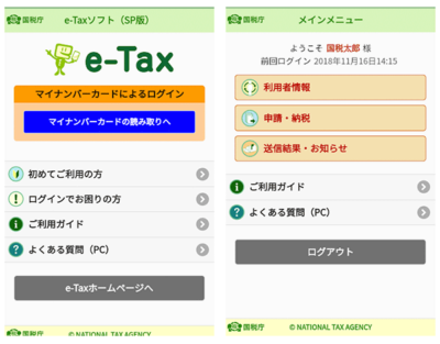 Android版「e-Taxアプリ」