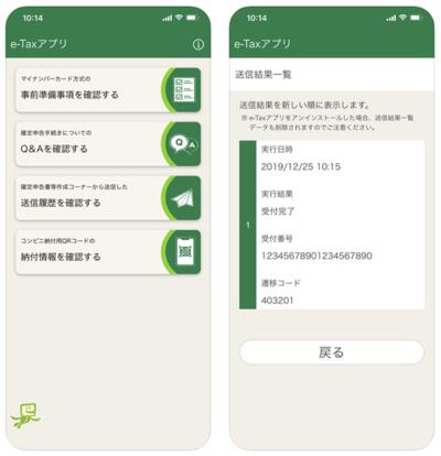 iOS版「e-Taxアプリ」