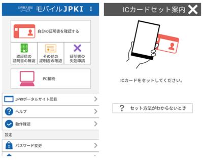 Android版「JPKI利用者ソフト」
