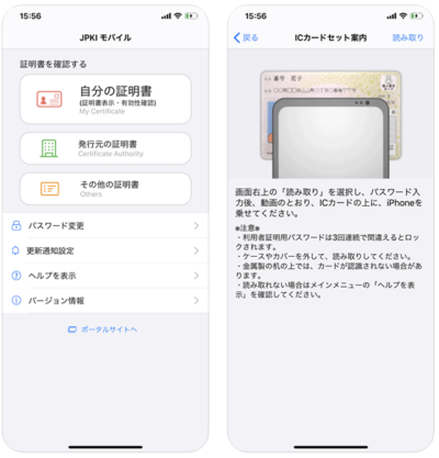 iOS版「JPKI利用者ソフト」