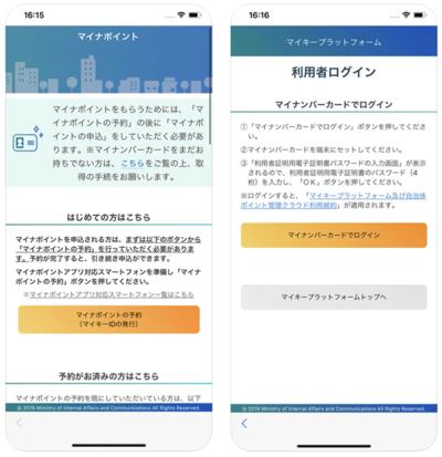 iOS版「マイナポイント」