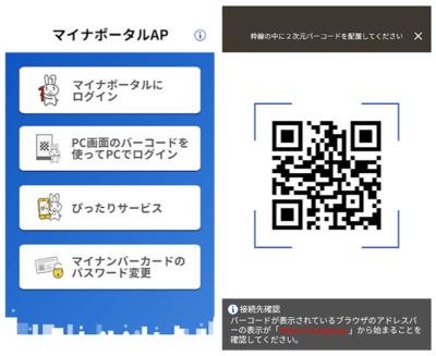 Android版マイナポータルAP
