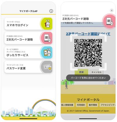 iOS版マイナポータルAP