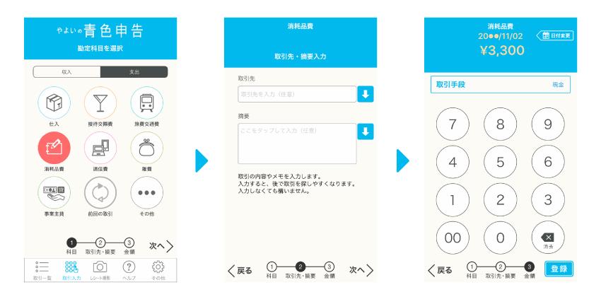 スマホアプリでの帳簿づけ - やよいの青色申告 オンライン