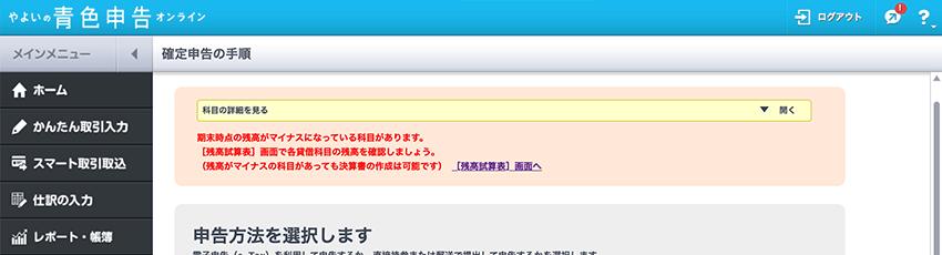 確定申告のエラー表示 - やよいの青色申告 オンライン