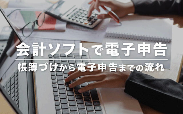 会計ソフトで電子申告する流れ【e-Tax】