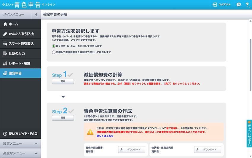 確定申告書類の作成 - やよいの青色申告 オンライン