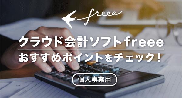 クラウド会計ソフトfreeeのおすすめポイント【PR】