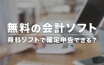 無料の会計ソフトで帳簿づけから確定申告までできる?