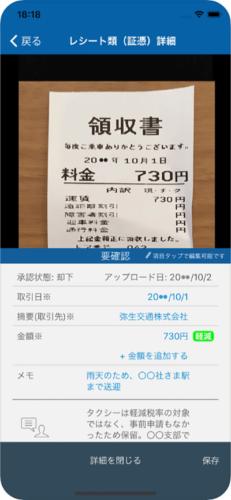 「弥生 レシート取込アプリ」編集画面