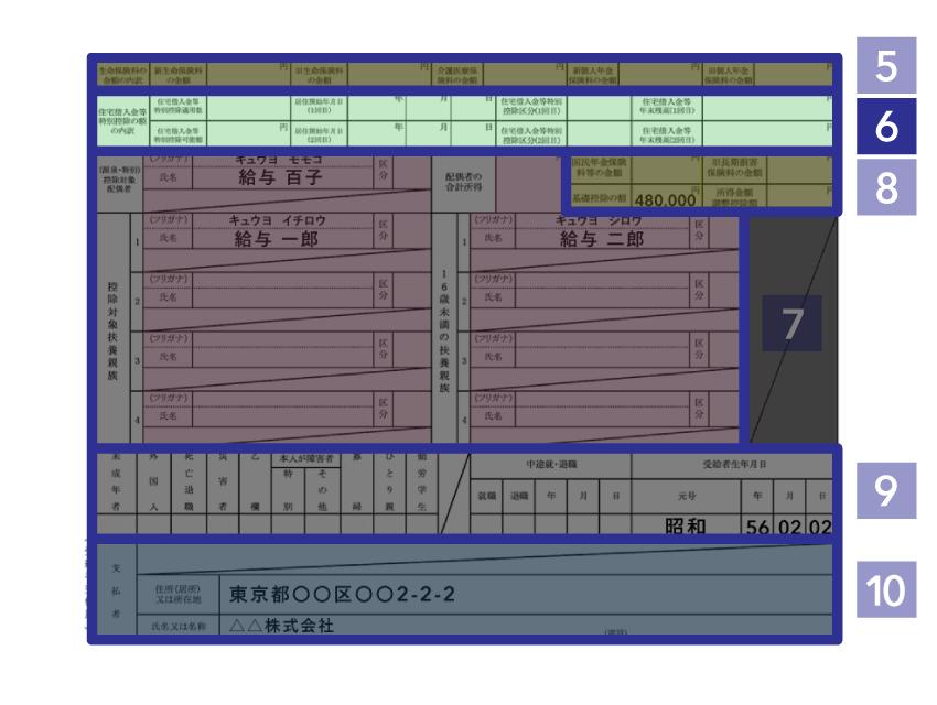 ⑥ 住宅ローン控除の詳細 - 源泉徴収票(下段)