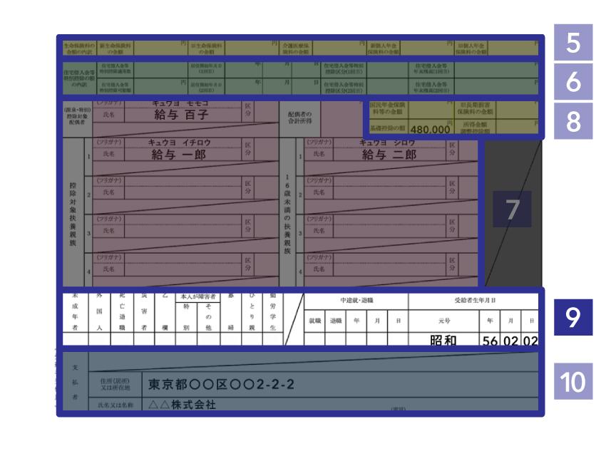 ⑨ 本人に関する詳細情報 - 源泉徴収票(下段)