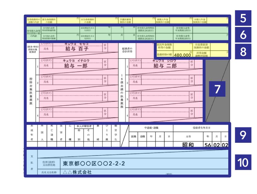 源泉徴収票の下段