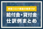 新型コロナ関連の主な給付金・貸付金【個人事業主向け】