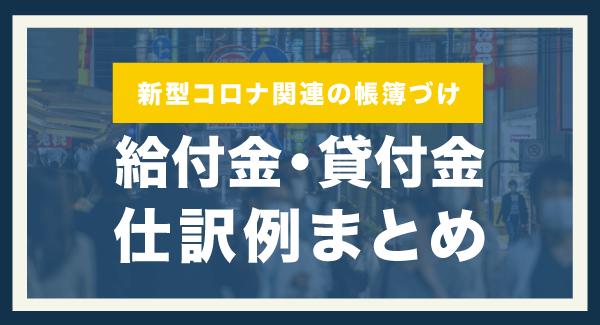 主な給付金・貸付金の仕訳例まとめ【新型コロナ関連】