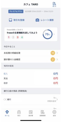 ホーム(freeeのスマホアプリ)