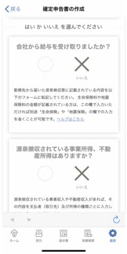 確定申告書の作成(freeeのスマホアプリ)