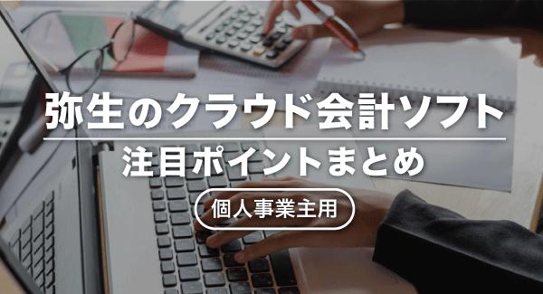 弥生の会計ソフト【5つのおすすめポイント】PR
