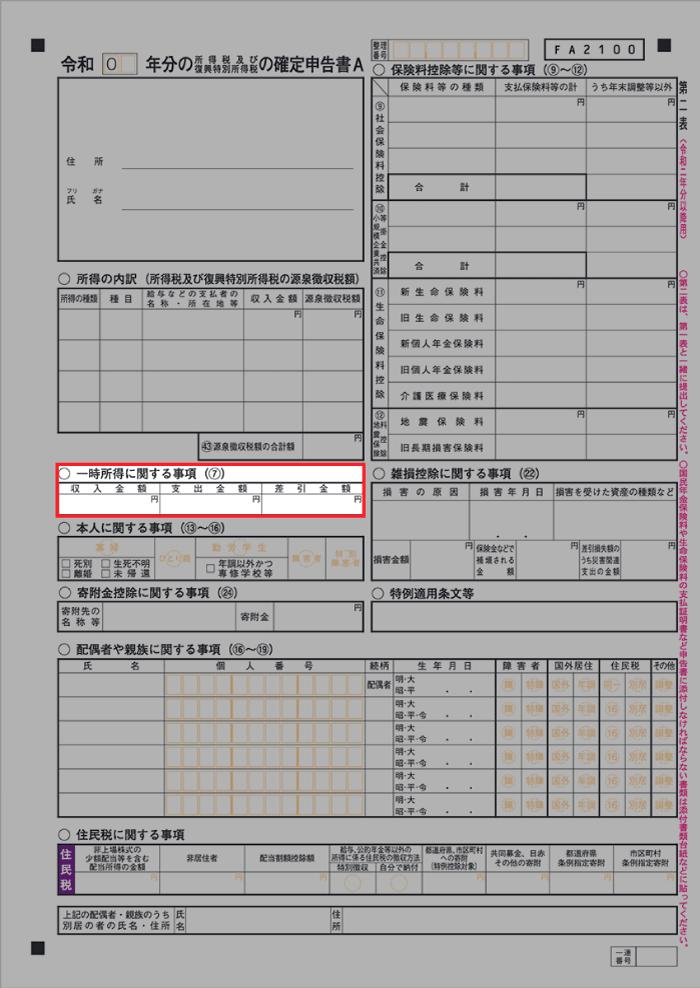 「確定申告書A 第二表」で一時所得に関連する箇所