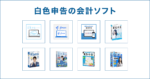 白色申告の会計ソフト比較【無料ソフトも!】