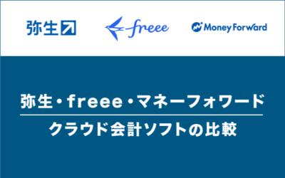 弥生・freee・マネーフォワード - 人気のクラウド会計ソフトを徹底比較!